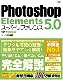Photoshop Elements 5.0 スーパーリファレンス for Windows