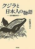 クジラと日本人の物語―沿岸捕鯨再考