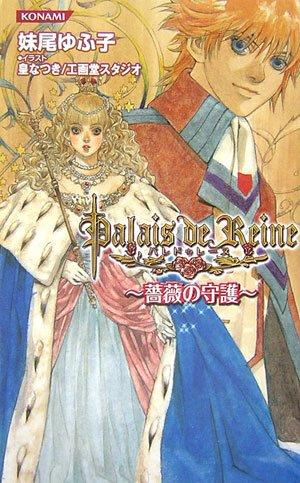 パレドゥレーヌ~薔薇の守護~
