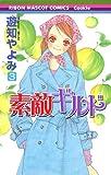 素敵ギルド 3 (りぼんマスコットコミックス)