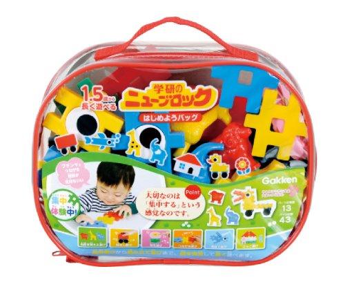 1.5歳から長く遊べる ニューブロック はじめようバッグ