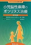 小児脳性麻痺のボツリヌス治療 (シリーズ ボツリヌス治療の実際)