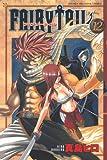 FAIRY TAIL 12 (12) (少年マガジンコミックス)