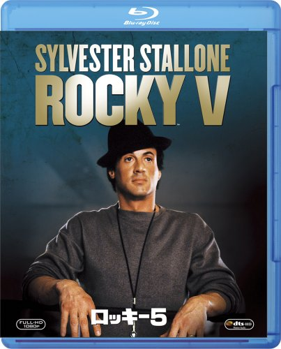 ロッキー5 [Blu-ray]
