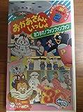 NHKおかあさんといっしょ 30周年記念 [VHS]