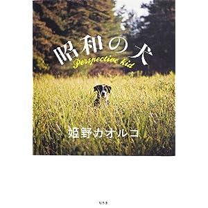"""昭和の犬 """" style="""