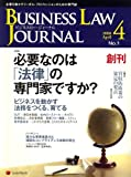 BUSINESS LAW JOURNAL (ビジネスロー・ジャーナル) 2008年 04月号 [雑誌]
