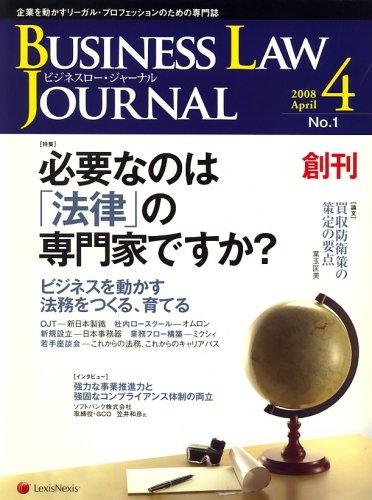 BUSINESS LAW JOURNAL (ビジネスロー・ジャーナル) 2008年 04月号 [雑誌]