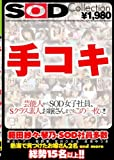 SOD 手コキ Collection [DVD]