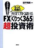 ドクター田平のもっと安全に外貨で賢く儲けるFX「くりっく365」超投資術