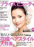 ブライズビューティ Brides' Beauty vol.7 ―グレイスフル・ウエディング ヘア&メイクからブーケまで、花嫁の「きれい」を大特集(MISS BOOKS)