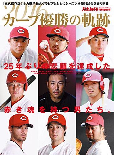 広島アスリートマガジン特別増刊号 2016 カープ優勝の軌跡