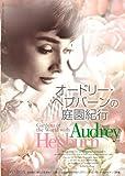 オードリー・ヘプバーンの庭園紀行 DVD-BOX[DVD]