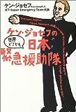 ケン・ジョセフの世界どこでも日本緊急援助隊