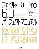 ファイルメーカーPro6.0パーフェクトマニュアル