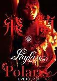 飛蘭 LIVE TOUR 01-Polaris- LIVE DVD(仮)