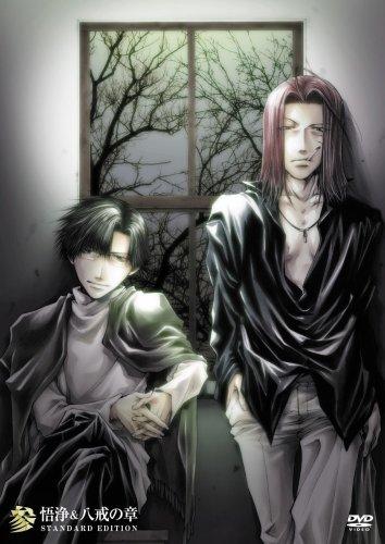OVA「最遊記RELOAD-burial-」第参巻~悟浄&八戒の章~ [DVD]