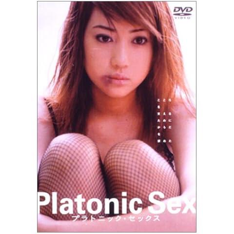 プラトニック・セックス <映画版> [DVD]
