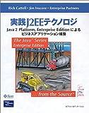 実践J2EEテクノロジ―Java2 Platform,Enterprise Editionによるビジネスアプリケーション構築 (The Java series)