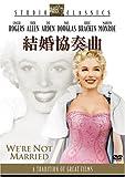 結婚協奏曲[DVD]