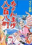 ちょんまげ八百八町 (玄光社MOOK (64))