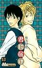 君に届け 第8巻 2008年11月25日発売