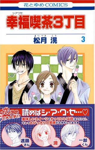 幸福喫茶3丁目 第3巻 (花とゆめCOMICS)