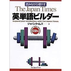 The Japan Times�p�P��r���_�[�\�ǂ݂Ȃ��瑝�₷