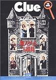 殺人ゲームへの招待 [DVD]