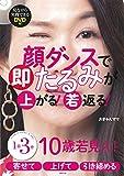 【DVD付】顔ダンスで即たるみが上がる! 若返る!