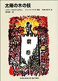 太陽の木の枝—ジプシーのむかしばなし (福音館文庫)(イェジー フィツォフスキ/堀内 誠一)