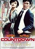 カウントダウン [DVD]