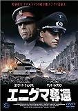 エニグマ奪還 [DVD]