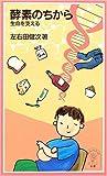 酵素のちから―生命を支える (岩波ジュニア新書 (506))
