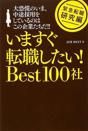 緊急転職 研究編 今すぐ転職したい! Best100社