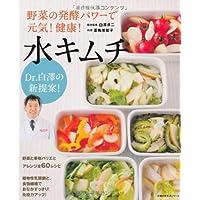 Dr.白澤の新提案! 野菜の発酵パワーで元気! 健康! 水キムチ—野菜と果物バリエとアレンジ全60レシピ (主婦の友生活シリーズ)