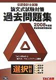 公認会計士試験論文式試験対策過去問題集〈2008年度版〉