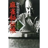 阿佐田哲也の麻雀秘伝帳