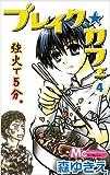 ブレイク・カフェ 4 (マーガレットコミックス) [コミック] / 森 ゆきえ (著); 集英社 (刊)