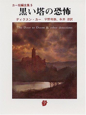 黒い塔の恐怖