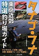 タナゴ・フナ東京近郊特選釣り場ガイド