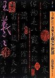 もっと知りたい書聖王羲之の世界 (アート・ビギナーズ・コレクション)