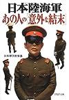 日本陸海軍・あの人の「意外な結末」 (PHP文庫)