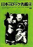 日本のロック名鑑 4 [DVD]
