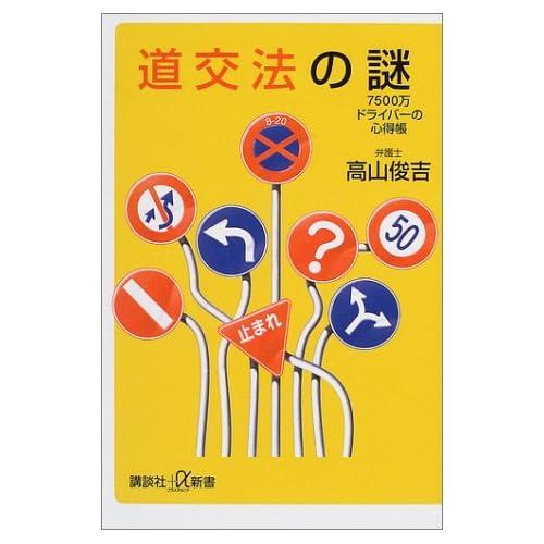 道交法の謎―7500万ドライバーの心得帳 (講談社プラスアルファ新書)