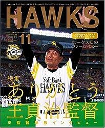 月刊 HAWKS (ホークス) 2008年 11月号 [雑誌]