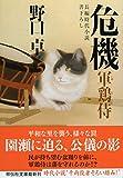 危機 軍鶏侍 (祥伝社文庫)