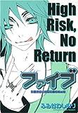 ファイブオールキャラクターズブック「High Risk、No Return」 / ふるかわ しおり のシリーズ情報を見る