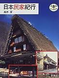 日本民家紀行 (とんぼの本)