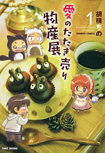 愛のたたき売り物産展(1) (バンブーコミックス 4コマセレクション)